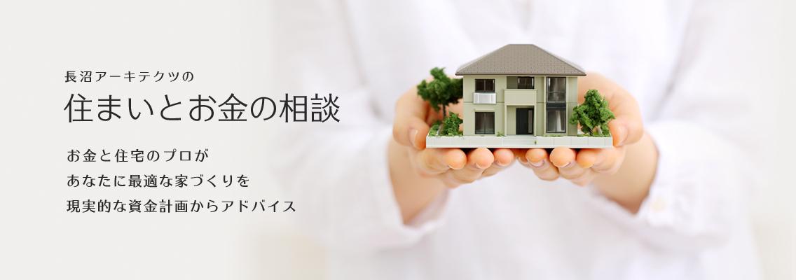 住宅とお金の相談