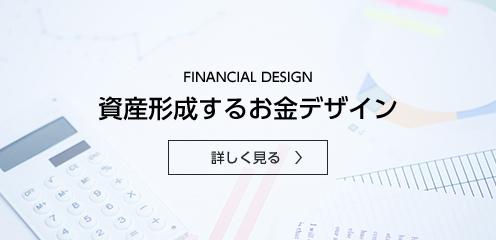 資産形成するお金デザイン