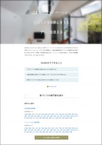 SUVACOのトップページのイメージ