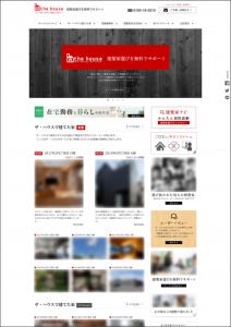ザ・ハウスのトップページのイメージ