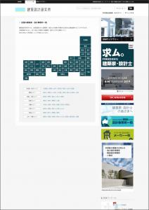 建築設計研究所のトップページのイメージ