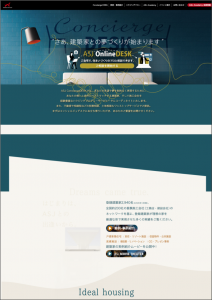 ASJコンシェルジュのトップページのイメージ