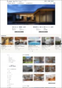 KLASICのトップページのイメージ