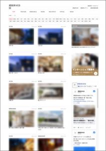建築家WEBのトップページのイメージ