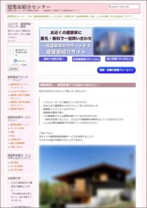 建築家紹介センターのトップページのイメージ