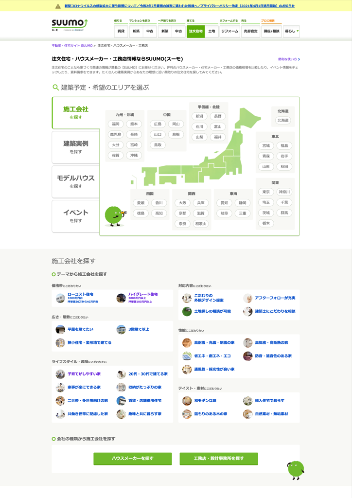 SUUMO(スーモ)注文住宅のトップページのイメージ