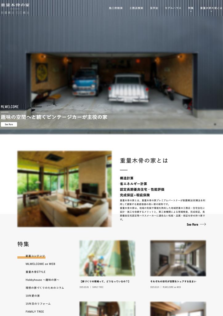 重量木骨の家のトップページのイメージ