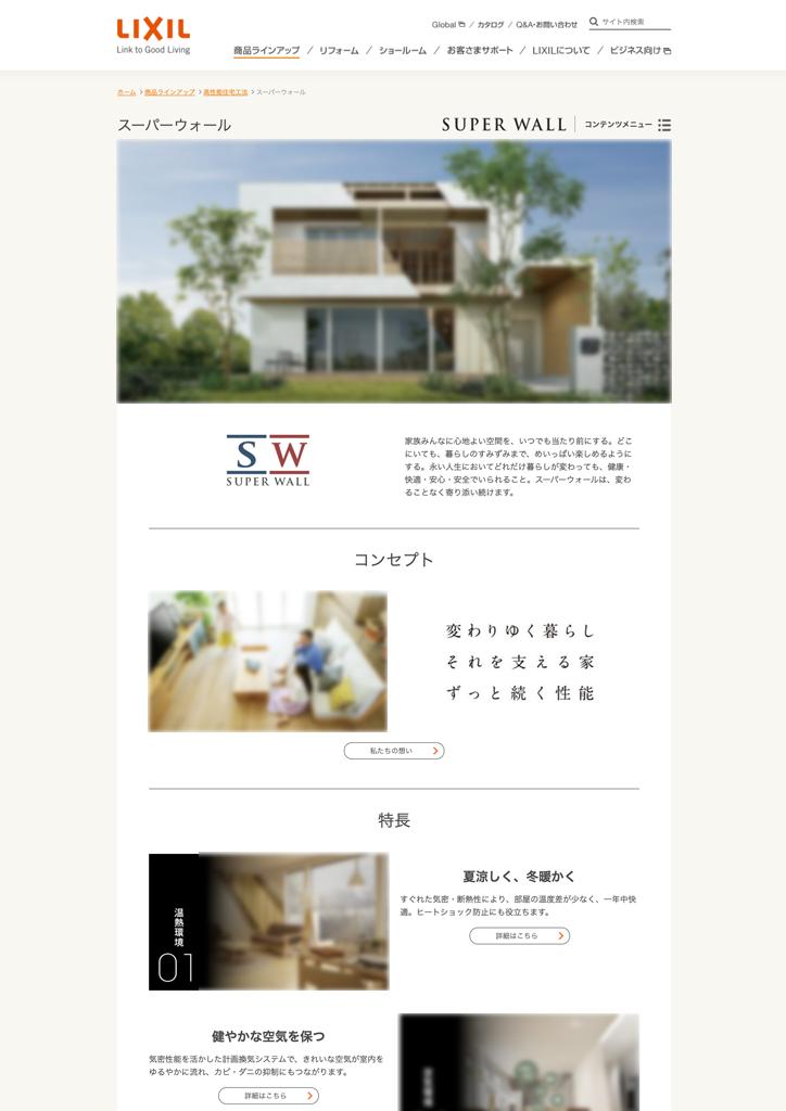 スーパーウォール(SW)工法のトップページのイメージ