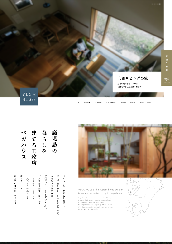 ベガハウスのトップページのイメージ