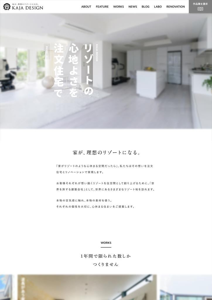 カジャデザインのトップページのイメージ