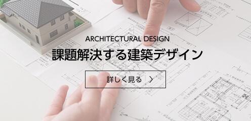 課題解決する建築デザイン